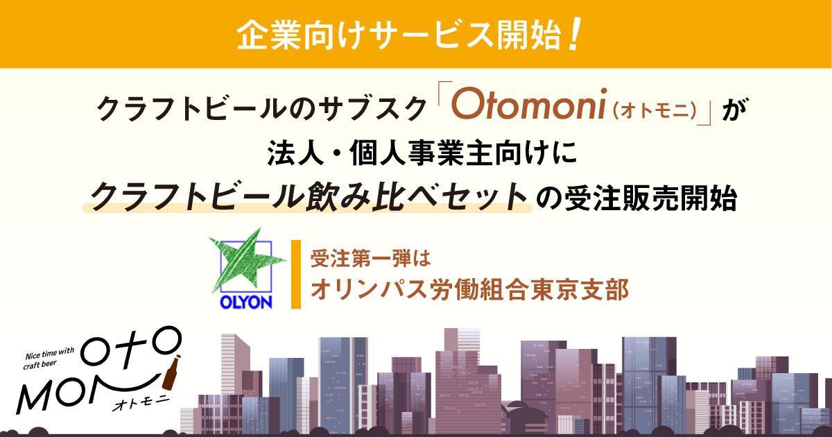 企業向けサービス開始!クラフトビールのサブスク「Otomoni(オトモニ)」が法人・個人事業主向けにクラフトビール飲み比べセットの受注販売開始