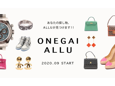 ALLU  新サービス「ONEGAI ALLU」スタート! 欲しいアイテムをこだわり条件でリクエスト、入荷次第あなたの手元に!