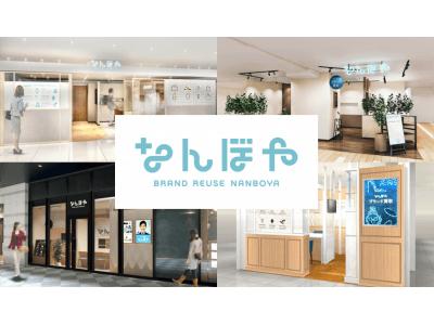 買取専門店「なんぼや」さらに、商業施設内に4店舗をオープン!