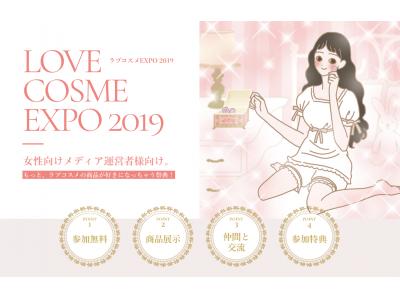 「ラブコスメEXPO 2019」記念すべき第一回は、1月29日 東京・池袋で開催。