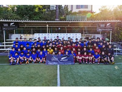 【イベント報告】ラグビー世界最強オールブラックスが神奈川を訪問「AIG オール…