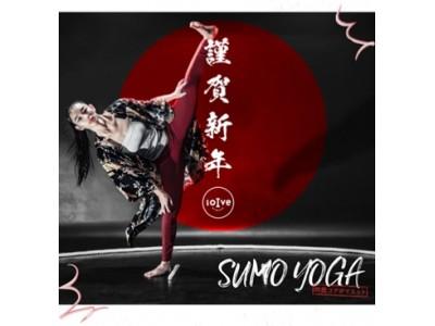 <女性専用ホットヨガスタジオloIve>『#相撲ヨガでお年玉』SNSキャンペーンスタート