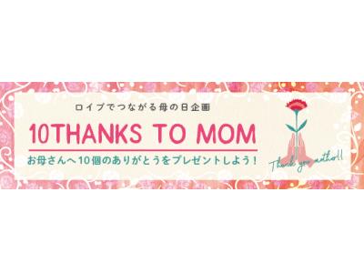 ~ホットヨガスタジオloIve(ロイブ)でつながる母の日インスタグラム企画~『10THANKS TO MOM』をスタート