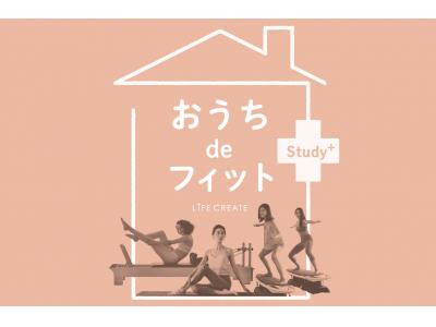 『おうちdeフィット Study+』第3弾スタート