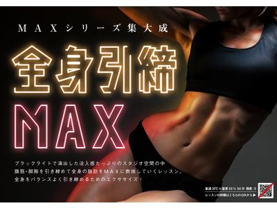 コロナ太りから脱却できない女性たちにお届け!!全身の脂肪をMAX燃焼!黄金比のメリハリボディを目指す 『全身引締MAX』スタート!