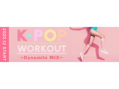 """さぁ始めよう、世界を魅了したK-POPヒット曲とともに!ダイナマイトな""""美尻""""をつくるワークアウトレッスン『K-POP WORKOUT~Dynamite MIX~』"""