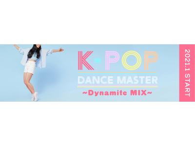 ホットヨガしながら、話題のK-POPダンスをマスター!「K-POP DANCE MASTER」シリーズ第1弾は、Dynamite MIX!2021.1.20よりSTART!