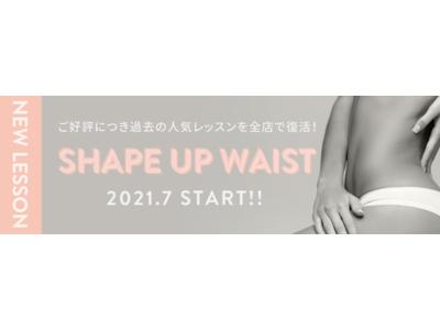 アップテンポなK-POPに合わせてアクロバティックな動きで、お腹痩せ!新感覚マシンピラティスレッスン『Shape up waist』