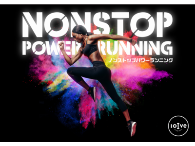 ホットヨガスタジオで走れ!燃やせ!新感覚暗闇エクササイズ『Nonstop Power Running』