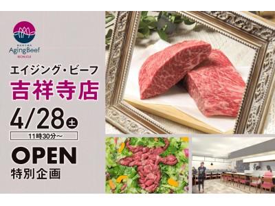 【特別企画】日本初、熟成肉専門店エイジング・ビーフが吉祥寺にオープン!