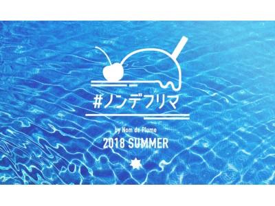 前田希美、紗蘭など人気モデル12名による 『#ノンデフリマ』 を7月25日に開催! Nomdeplume初のフリマイベントを開催。