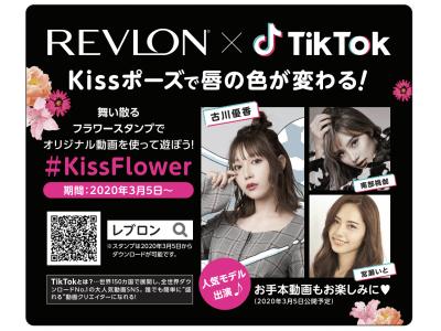 風歌(N.D.Promotion所属)がTikTokハッシュタグチャレンジ「#KissFlowers」オリジナル楽曲を作成!