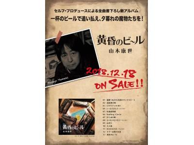 山木康世(exふきのとう)ソニーミュージックより36年ぶりにソロ・アルバム発売!