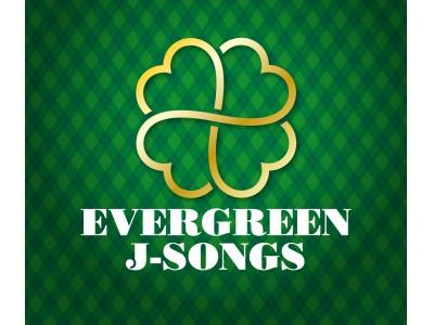 創業70周年、新星堂が贈る70&80年代邦楽コンピレーションCD『エバーグリーン・Jソングス』11/27発売。