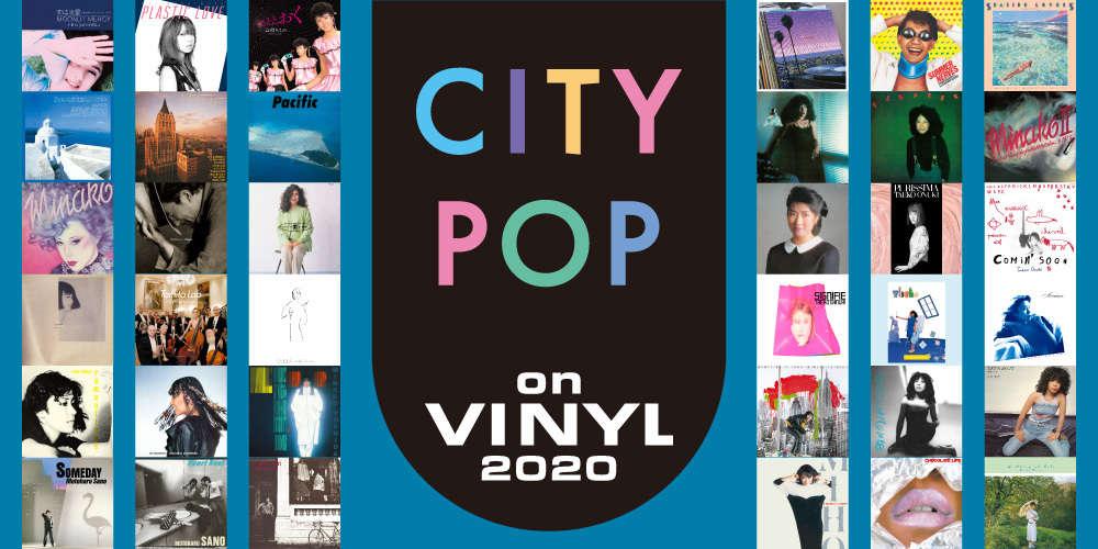"""シティ・ポップのアナログ・レコードに特化したイベント""""CITY POP on VINYL""""が本日8月8日開催!ソニー・ミュージックダイレクトより、世界に誇る名盤36作品がラインナップ!"""