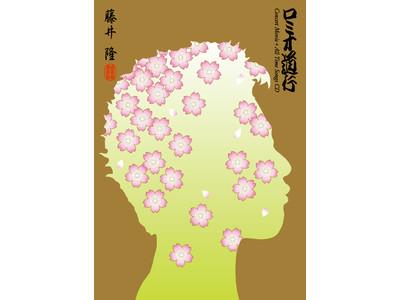藤井 隆 祝!歌手デビュー20周年!12/16(水)Blu-ray   CDの 2枚組リリースに先駆け、ライブ映像「アイモカワラズ」ワンコーラス先行公開!