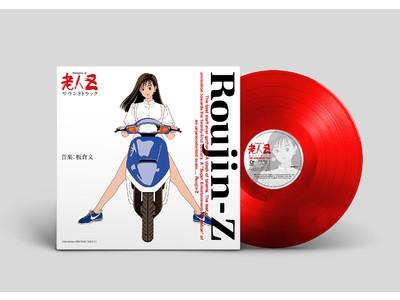 大友克洋×江口寿史の傑作SFアニメ映画『老人Z』サントラ盤CD、公開30周年記念で待望のリマスター再発!カラーヴァイナル仕様で初のアナログLP化も決定!