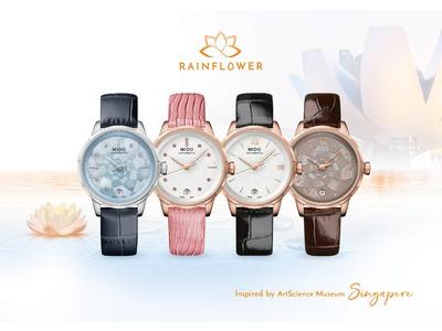 【スイスの時計ブランド ミドー】フラワーモチーフのレディースウォッチ「レイン フラワー」を発売