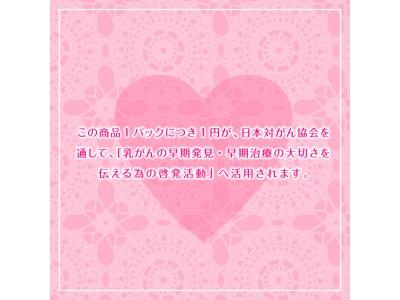 乳がん検診の大切さを伝え、患者さんを支えていく「ピンクリボンフェスティバル2019」へ今年も協賛します