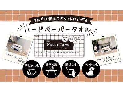 【オシャレにかざる手拭き習慣!】手洗い後の手拭きや掃除などマルチに使える、ハードタイプのタオルペーパーが花束ブランドに新登場!