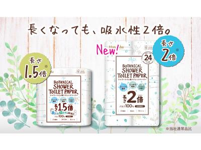 【長くなっても、吸水性2倍】女性に大好評!Hanatabaボタニカルシャワーシリーズに新しく2倍巻きが新登場。