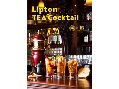 """新感覚「ティーカクテル Lipton Tea Cocktail」11月9日~期間限定「ザ・ローズ&クラウン」都内8店舗にて紅茶の""""リプトン""""とのコラボメニュー販売"""