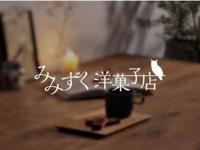夜9時から限定販売のオンラインショップ「みみずく洋菓子店」Instagramフォトコンテスト開催