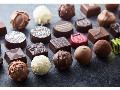 「プレミアムチョコレートセレクション」新たな味わいを加えリニューアル