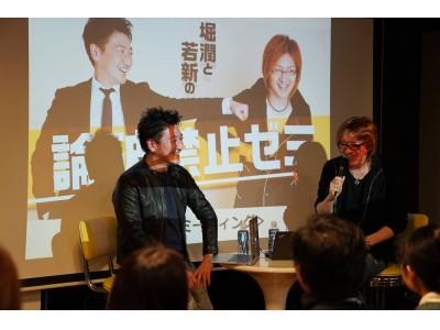 複数スタジオを保有するRokeSuta。本社フリースペースにて堀潤と若新の【論破禁止】ゼミ ロングミーティングが開催されました。