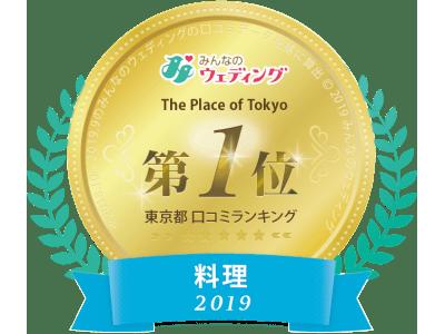 【東京タワーの目の前の結婚式場 The Place of Tokyo】結婚式場口コミランキング 2年連続で2部門第1位を獲得!