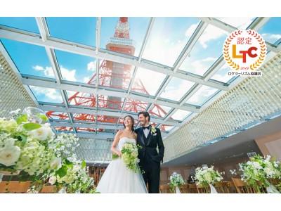東京タワーの目の前の婚礼施設「The Place of Tokyo」がロケの受入れ体制がある証明『ロケツーリズム認定』を獲得しました