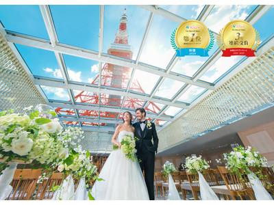 〈東京タワーの目の前の結婚式場 The Place of Tokyo〉結婚式場の口コミ情報サイト『みんなのウェディング』結婚式場口コミランキング 3年連続受賞!