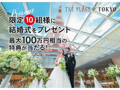 〈東京タワーの目の前の結婚式場 The Place of Tokyo〉限定10組様に最大100万円相当の特典が当たる『結婚式プレゼントキャンペーン』をスタート!