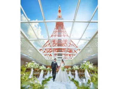 東京タワーに最も近い結婚式場 The Place of Tokyo「平成駆け込み婚!挙式・衣装全額プレゼントプラン」2018年6月4日(月)販売開始