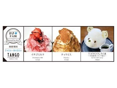 東京タワーに最も近いレストンTerrace Dining TANGO  夏季限定 かき氷フェアスタート