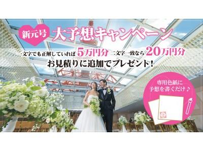 【東京タワーに最も近い結婚式場『The Place of TOKYO』で平成最後の運試し!新元号大予想キャンペーンを実施!】予想的中で追加特典20万円分プレゼント!