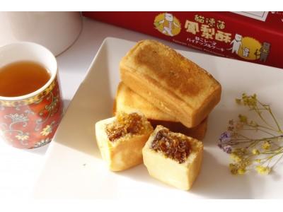 台湾のおみやげ「ねこレーヌ」に台湾を代表するおみやげの「パイナップルケーキ」が登場!