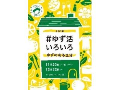 高知県が生産量No.1を誇る今が旬のゆずを使った「ゆず活」広がる!