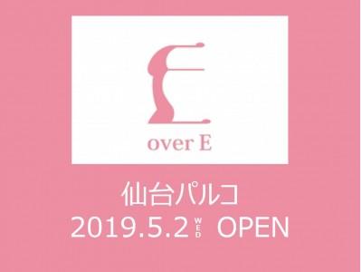 東北初進出!胸の大きな女性のためのブランド「overE」が仙台パルコにて5/2より期間限定ストアをオープン!