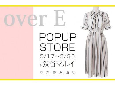 SNSでカラバリを決定した新作のTシャツも先行販売!胸の大きな女性のためのブランド「overE」が渋谷マルイにて5/17より期間限定ストアをオープン!
