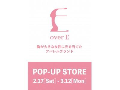 胸の大きな女性のためのブランド「overE」が池袋パルコにて2/17より期間限定ショップをオープン!