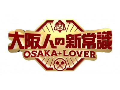 大阪にはラーメン店が少ない…大阪人はラーメンが嫌いなのか!?東MAXとシャンプーハット・てつじが徹底調査!大阪人の心をくすぐる新常識。