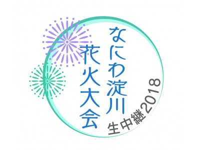 空から水中花火を見た事ありますか?第30回記念なにわ淀川花火大会をテレビ大阪が完全生中継!ド迫力の映像美をお茶の間で。花火マニアの笑い飯・哲夫のツウな解説も!