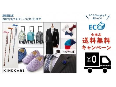 【すべての商品が対象】カインドウェアが運営するヘルスケアとアパレルのECサイトで送料無料キャンペーン開始!
