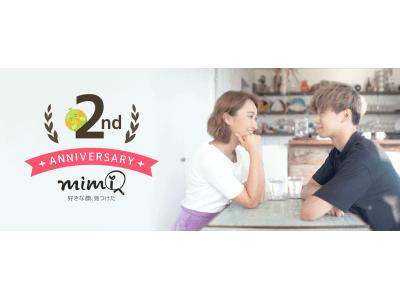 見た目で恋するマッチングアプリ『mimi』が累計会員数70万人を突破!2周年を記念してポイント増量キャンペーンを開催!