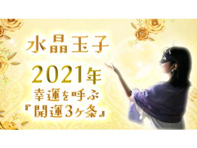 水晶玉子監修 2021年の『開運3ヶ条』を公開!合わせてオリジナル開運グッズプレゼントキャンペーンも開催