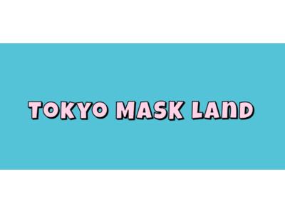 東京マスクランド詳細続々決定!マスク販売種類決定!
