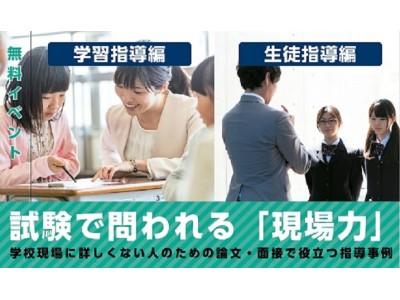 教育 委員 2020 東京 異動 会 都 教員