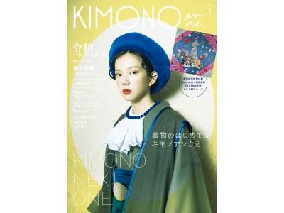 カジュアルに着物を楽しむファッション&カルチャー誌『KIMONOanne. 』創刊!