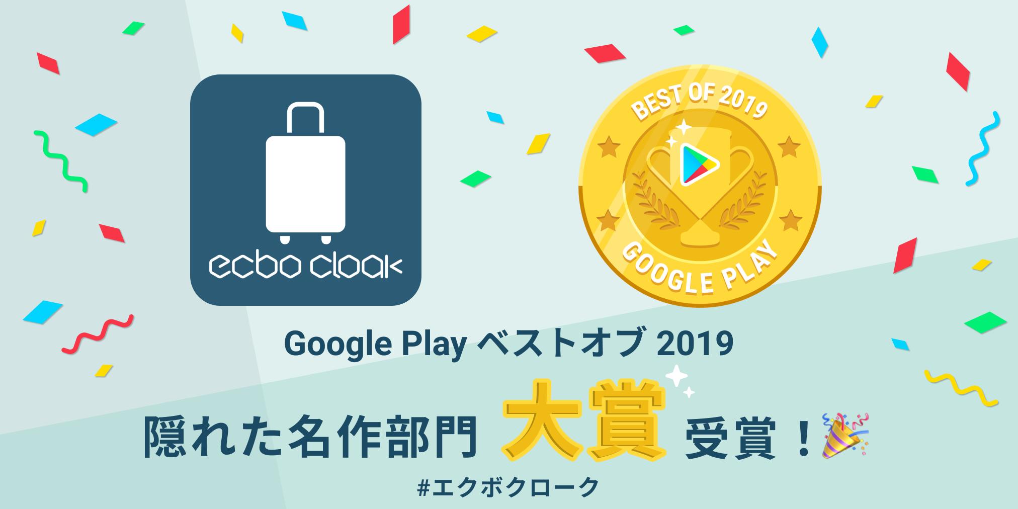 荷物預かりサービスecbo cloak、「Google Play ベストオブ 2019」隠れた名作部... 画像